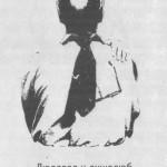 Евгений Сазонов. Фото: Литературная газета