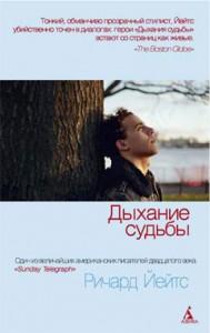 dyhanie_sudby