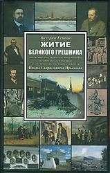 esipov_book_2011