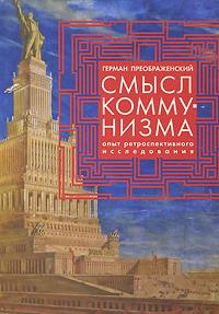 preobrazhenski_smysl_kommunizma