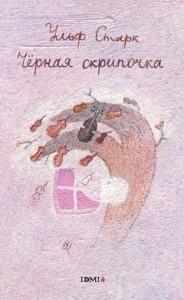 chernaja_skripochka