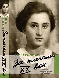 rzhevskaja-memoirs