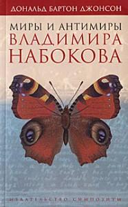johnson-nabokov