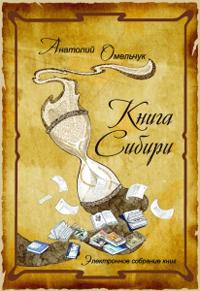kniga-sibiri