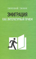zinnik-emmigration
