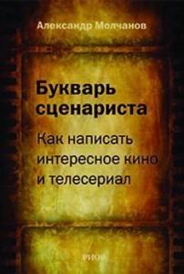 bukvar-scenarista