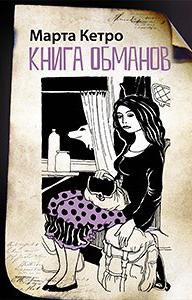 kniga-obmanov