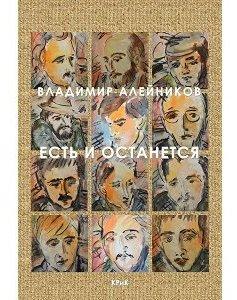 aleinikov-book