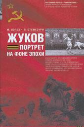 zhukov-new