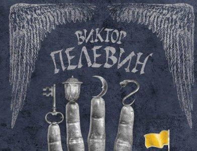 В.Пелевин
