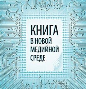 kostyuk-kniga-novoy-mediynoy-srede