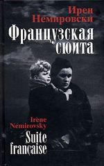 nemirovsky